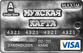 Кредитная карта «Мужская карта»