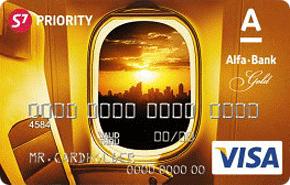 Кредитная карта S7 Priority Visa Gold