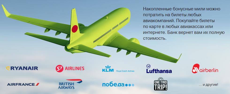 ALL Airlines Кредитная карта для путешественников