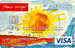 Кредитная карта Подари жизнь Visa Classic