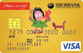 Кредитная карта Подари жизнь Visa Gold