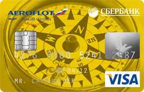 Кредитная карта Visa Gold Аэрофлот