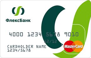 Кредитная карта ФлексКомфорт