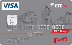 Кредитная карта РЖД Platinum