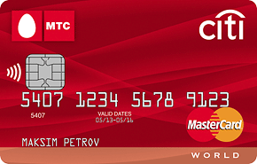 Кредитная карта МТС-Ситибанк