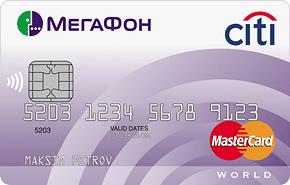 Кредитная карта МегаФон-Ситибанк