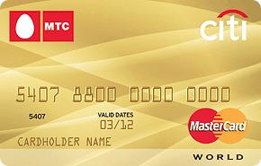 Кредитная карта МТС-Ситибанк Premium