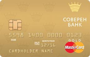 Кредитная карта Visa Gold от Соверен Банка