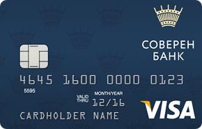 Кредитная карта Visa Classic Соверен Банк