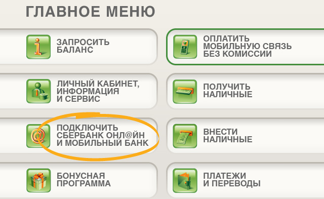 Регистрация в сбербанк-онлайн через банкомат. Шаг 1