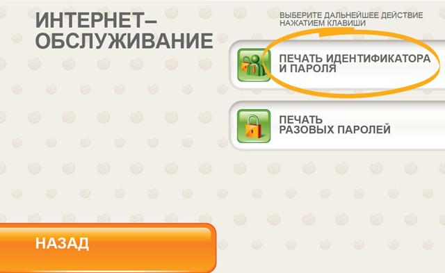 Регистрация в сбербанк-онлайн через банкомат. Шаг 2