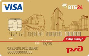 Золотая кредитная карта «ВТБ24 РЖД»