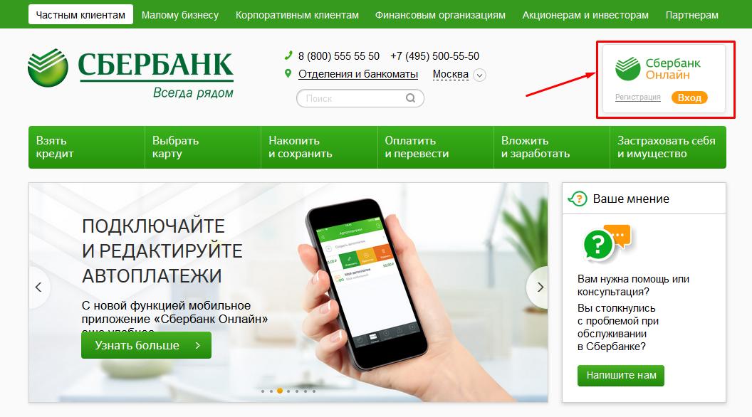 Сбербанк-онлайн, вход в личный кабинет