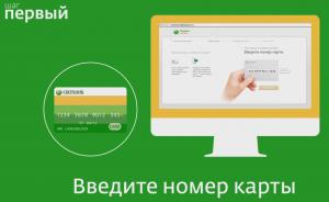 Регистрация в сбербанк-онлайн. Шаг 1