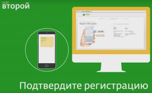 Регистрация в сбербанк-онлайн. Шаг 2