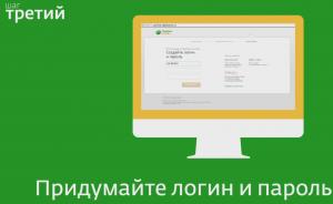 Регистрация в сбербанк-онлайн. Шаг 3
