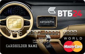 Кредитная карта Автокарта ВТБ24 Gold