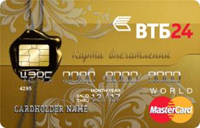 Золотая кредитная Карта впечатлений