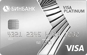 Моментальная карта БинБанк Platinum