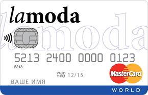 Кредитная карта Lamoda