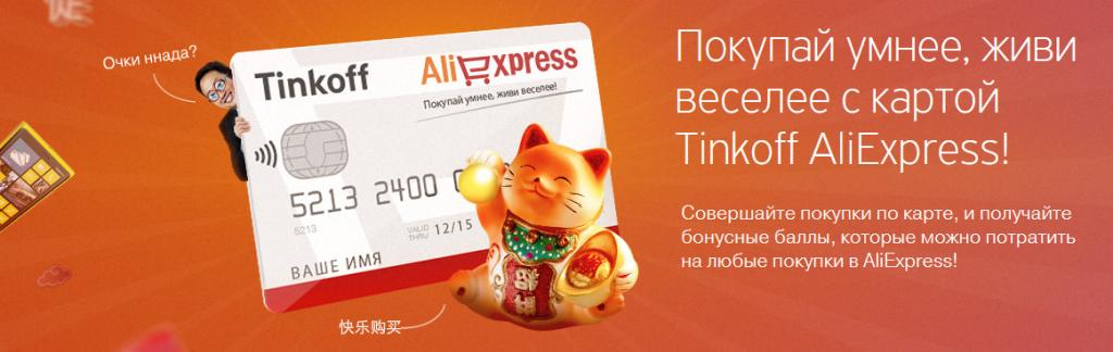 Кредитная карта Tinkoff AliExpress