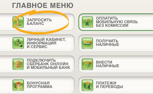 Как проверить баланс карты через банкомат. Шаг 2