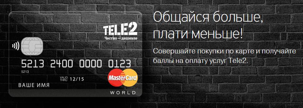 Кредитная карта Tele2