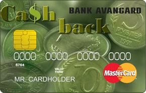 MasterCard Cash back Авангард