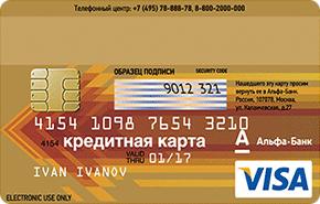 Кредитная карта «БЛИЗНЕЦЫ»