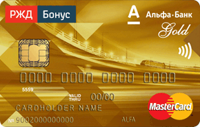 Кредитная карта РЖД Gold