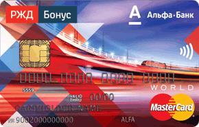 Кредитная карта РЖД Standard