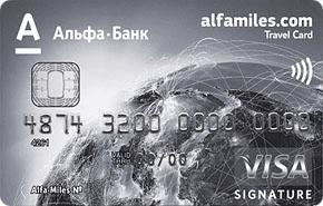 Кредитная карта Alfamiles Visa Signature