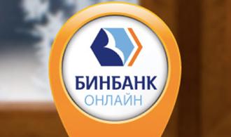 Бинбанк-Онлайн: как подключить и отключить интернет-банк