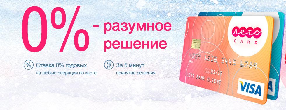 Кредитная карта «Лето-карта»