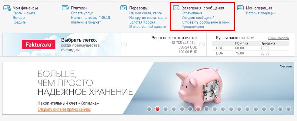 как подключить смс-информирование бинбанк