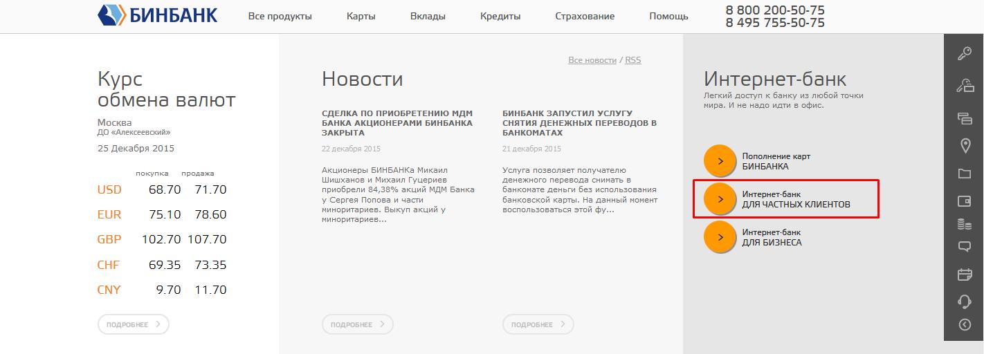 online-bank-binbank