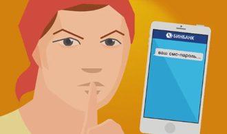 Как подключить или отключить смс-информирование Бинбанка