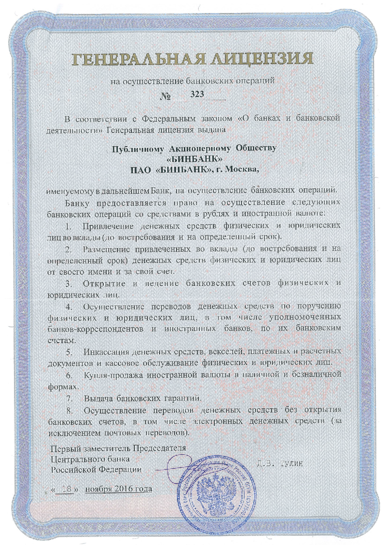 Генеральная лицензия БИНБАНК