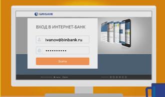 Бинбанк-Онлайн