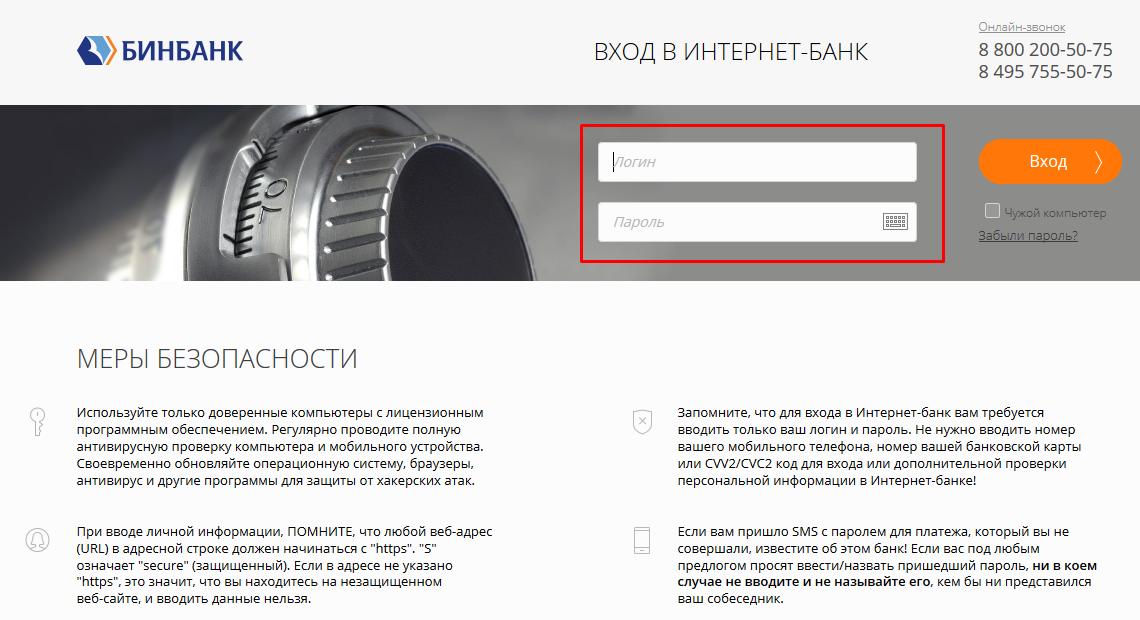 Бинбанк-Онлайн: личный кабинет