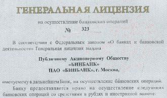 Бинбанк: отозвали ли лицензию