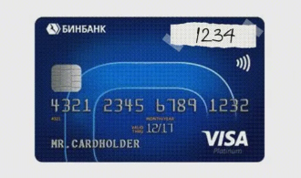реквизиты кредитной карты Бинбанк
