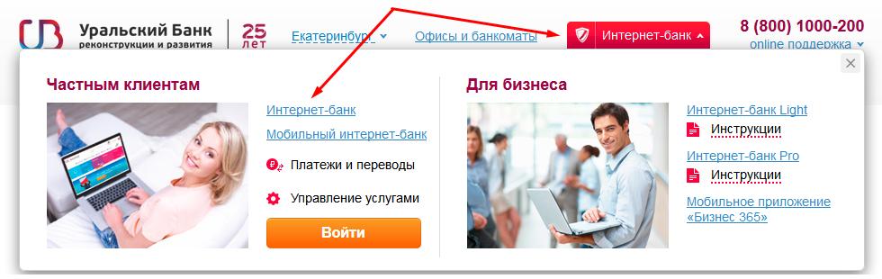 Вход в личный кабинет УБРиР