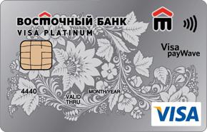 Кредитная карта Visa Platinum
