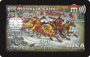 Кредитная карта Visa Infinite