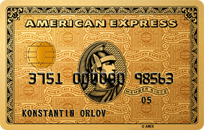 Кредитная карта American Express® Gold Card