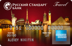 Комплект кредитных карт RSB Travel Premium