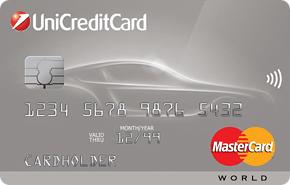Кредитная карта АвтоКарта World MasterCard