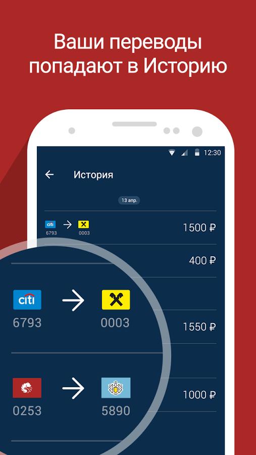 Тинькофф: перевод с карты на карту экран 3