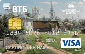 Кредитная карта Государственная Третьяковская галерея